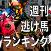 2019年10月13日の逃げ馬予想【秋華賞】コントラチェック