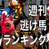 『騎手/馬主/調教師/馬主/種牡馬・逃げ回数統計データ』2017年版
