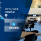 ANA羽田空港国内線のサテライト利用者に1000円のANA FESTA割引実施(ステータス会員限定)
