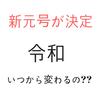 新元号は令和に決定!!発表は2019年4月1日だけどいつから変わるの??