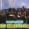 ららら♪クラシック~オーケストラ 鉄壁のアンサンブルの作り方~(2018年7月20日放送)ポイントまとめ