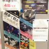 中島丈博 × 野上照代 トークショー レポート・『首』(2)
