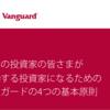 【永久保存版】バンガード社が勧める、長期投資を成功させるための4原則