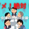 【仕事の話】『ダメ!絶対!!』 会議のための会議は一日も早く卒業しましょう。