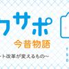 テクサポ今昔物語 〜サポート改革が変えるもの〜
