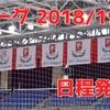 DUARIG Fリーグ2018/19シーズン日程発表!今年の注目ポイントは!?