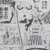 ワンピースブログ[四十七巻] 第452話〝風のジゴロウ〟