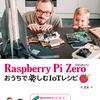 書籍化のお知らせ「Raspberry Pi Zeroではじめよう!おうちで楽しむIoTレシピ」