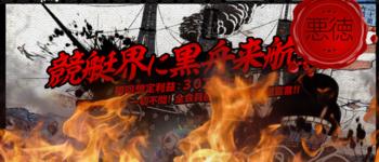 競艇予想サイト【黒舟】4月17日の無料情報を検証!口コミ・評価・評判