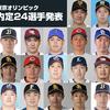 侍JAPAN、代表選手発表。