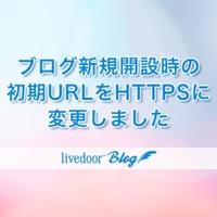 世の中のブログサービス