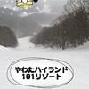 【やわたハイランド191】2021年1月17日ゲレンデレポ★雪だー【広島スキー場】