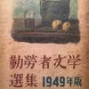 勤勞者文学選集 1949年版