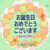 2月8日お誕生日おめでとうございます!