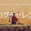 ブログチャレンジ「初級ブロガーを目指す君へ」をクリアしました!