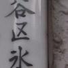 【渋谷区】氷川町