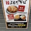 「よもだそば 新宿西口店」が、12月11日西新宿に新規オープン!