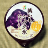 セブンプレミアム 紫いもミルク氷