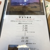 【愛媛県】道後温泉、飛鳥乃湯泉の基本情報!【松山市】