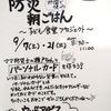 子ども食堂で【防災朝ごはん & パーソナルカードづくり その2】!!