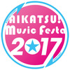 フォトカツ!presents アイカツ!ミュージック フェスタ 2017 【アイカツスターズ!ナイトタイム】