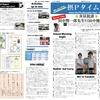広報紙2号完成