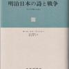 P=L・クーシュー『明治日本の詩と戦争』