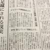 ジャニーズ岩橋玄樹くん、松島聡さんの事が新聞に載ってました。[パニック障害完治・改善]