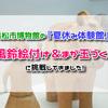 浜松市博物館の『夏休み体験館』で風鈴絵付け&まが玉づくりに挑戦してきました!【2019夏休み日記】