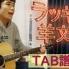 【TAB譜・歌詞】ラッキー / 羊文学【弾き語り】