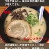 インスタグラムストーリー #177 麺達本店