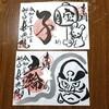 【御朱印】【京都】『妙心寺』と塔頭『長興院』の御朱印をいただきました。 京都観光  京都旅行  国内旅行  御朱印集め