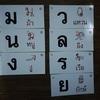 学校で習うタイ文字<Day 2>子音は低子音から覚える・続き