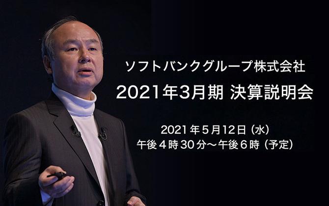 ソフトバンクグループ株式会社が2021年3月期 決算説明会を開催。本日午後4時30分よりライブ配信をご覧いただけます