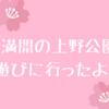 春を楽しむ!桜満開の上野公園に遊びに行ってきたよ☆