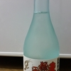 【日本酒の記録】北の珍客② 大吟醸まつり なにもない甘い辛口の酒