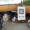 【カフェ巡り29】大分県竹田市・湧水茶屋。カフェっていうか豆腐屋さんだけどね。