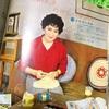 【婦人倶楽部】昭和36年発行の美しいレース編みは本当に美しかった(*´ω`*)!キミハウツクシイ