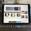 使わなければ損。iPadでの作業効率を3倍に引き上げる機能「Split View」「Slide Over」とは?