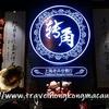 <上海>轉角上海老弄堂餐庁 ~上海弄堂風の店内で楽しむ上海料理~