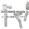 スマホ撮影がブレない!DJI OSMO Mobile 2と一緒に用意するべきモノ【スマートフォン用ジンバル】
