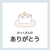 【1歳の誕生日】たっくさんのありがとう