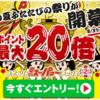 激アツ第2弾はポイント最大20倍!dポイント夏のスーパァーチャンス!!