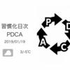 「ワークライフバランス」より「ワークライフミックス」[習慣化日次PDCA 2019/01/19]
