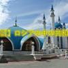 【改訂】ロシアの中の共和国
