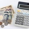 【節約生活】シンプリストはお金の使い方もシンプルに