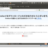 わずか3ステップ!UbuntuにFirefox 4をインストールする方法