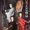 歌舞伎レビュー:15年ぶりの通し狂言『三人吉三巴白浪』