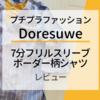 プチプラファッション通販Doresuwe|7分フリルスリーブボーダー柄シャツのレビュー