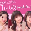 【レビュー】UQモバイル がお試しできるTry UQ mobileを試してみた